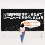 佐倉市で小規模事業者持続化補助金を活用したホームページ制作が可能です