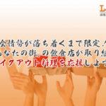 コロナショックに負けない!飲食店応援サイト「レッツ!テイクアウト」を公開(※4/1佐倉YEG事業に移管)