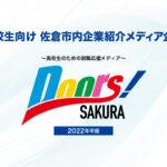 高校生新卒採用のための企業紹介誌「Doors SAKURA」を発行します(佐倉市内企業向け)