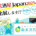 居酒屋JAPAN 2021(東京会場)に出展いたします